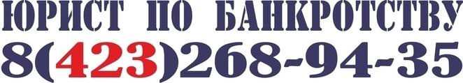 Банкротство физических лиц г. Владивосток